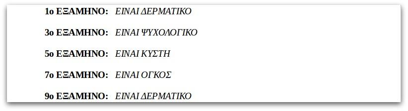 ιατρική σχολή αθηνών