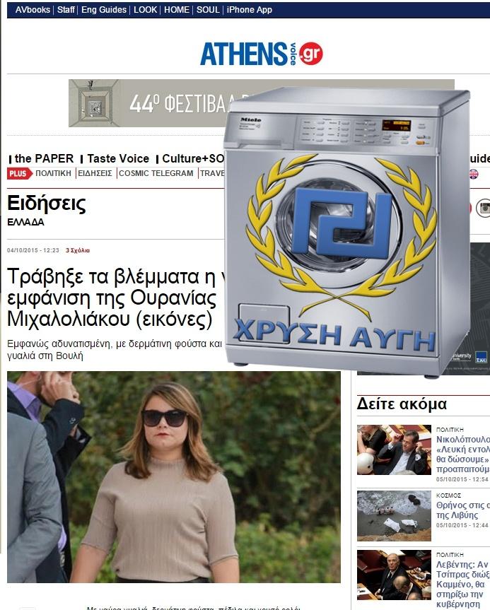 Athens Voice neonazi kseplima