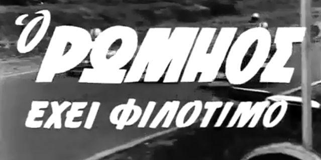ρομιοσ