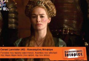 Πως θα ήταν οι χαρακτήρες του Game of Thrones εάν έπαιζαν στις Οικογενειακές Ιστορίες (PHOTO)