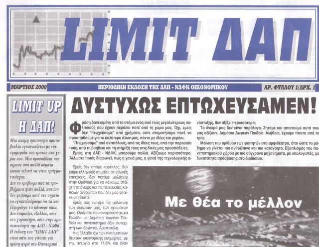 Limit-ΔΑΠ-1-640x496